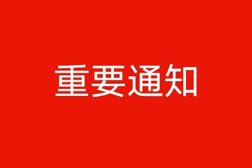 关于庞家湾拈花谷暂时停业的公告